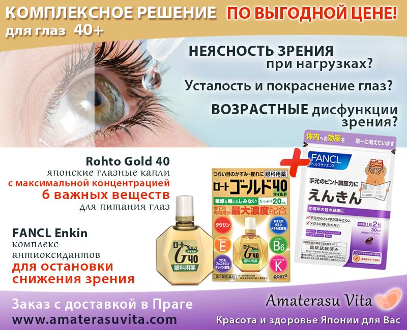 глаза реклама