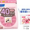 Fancl Комплекс витаминов для женщин от 40 до 50 лет