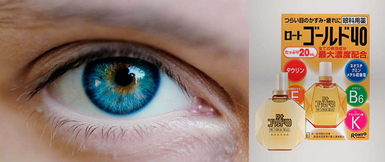 Капли для глаз ROHTO Gold 40 с таурином  — активное питание Ваших глаз
